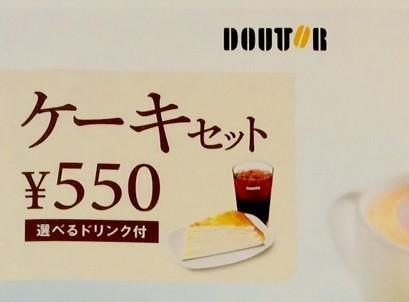 ドトールコーヒーショップブルメール舞多聞店