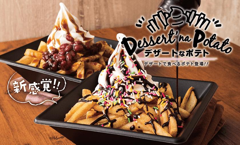 dessert potato