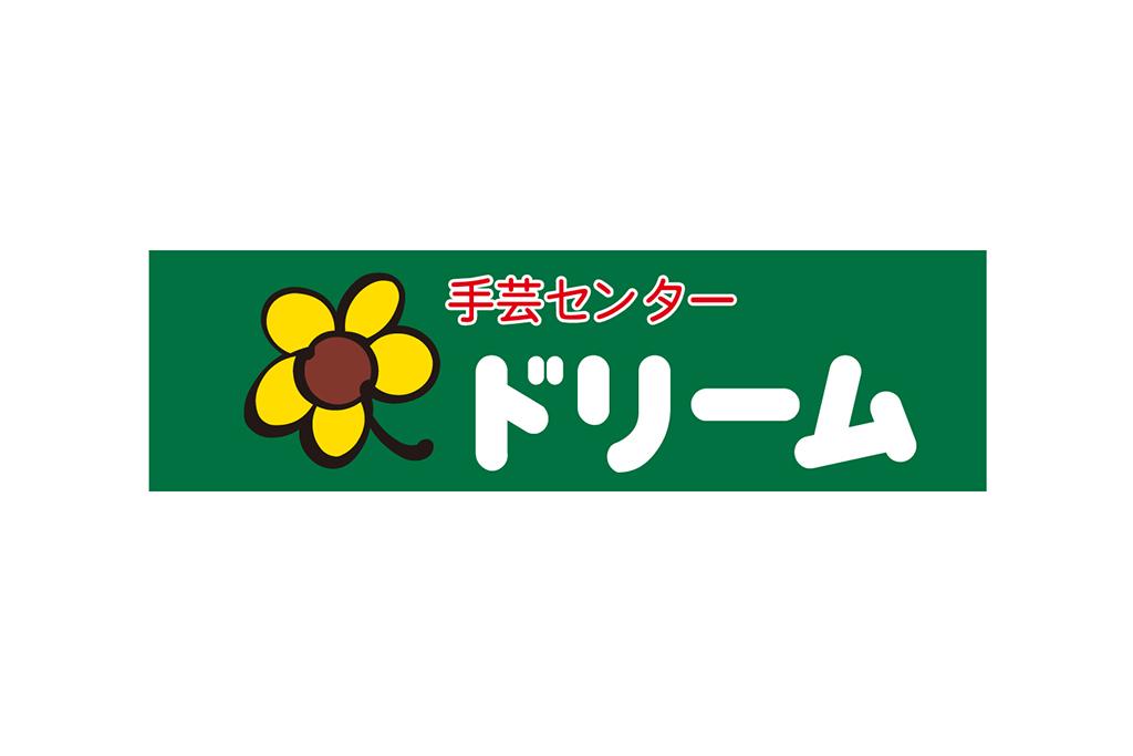 手芸センター ドリーム 舞多聞店