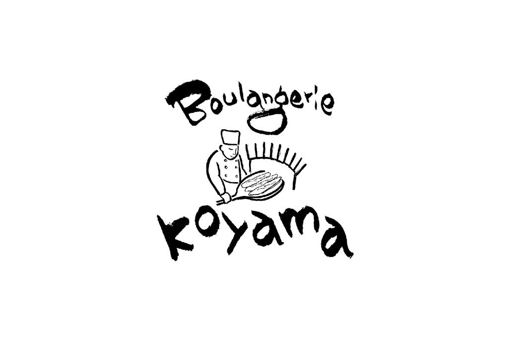 ブーランジェリ コヤマ