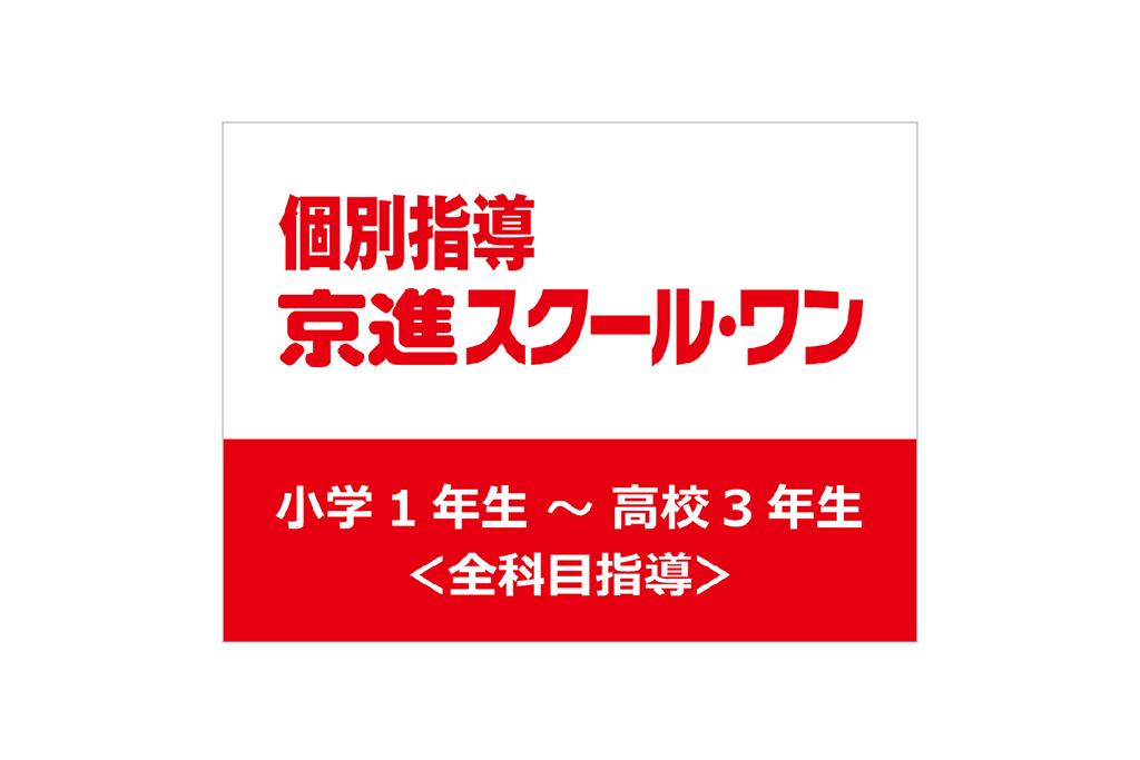 京進スクール・ワン舞多聞教室