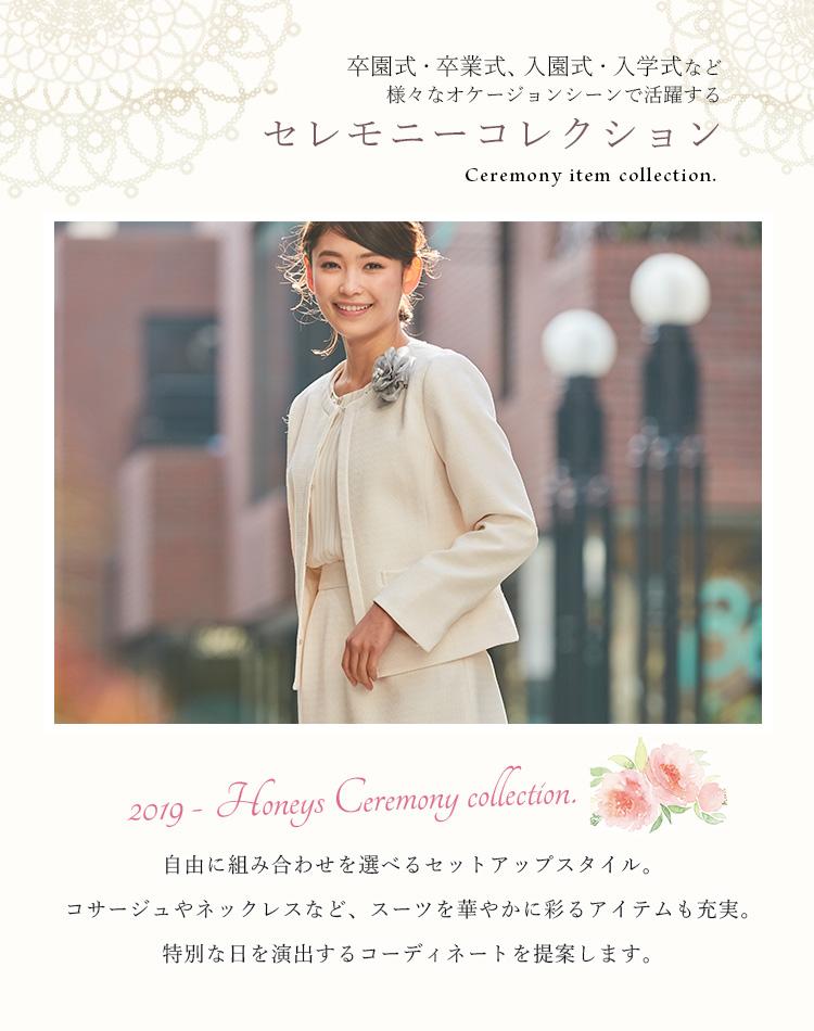 ★☆ ハニーズセレモニーコレクション 2019 ☆★