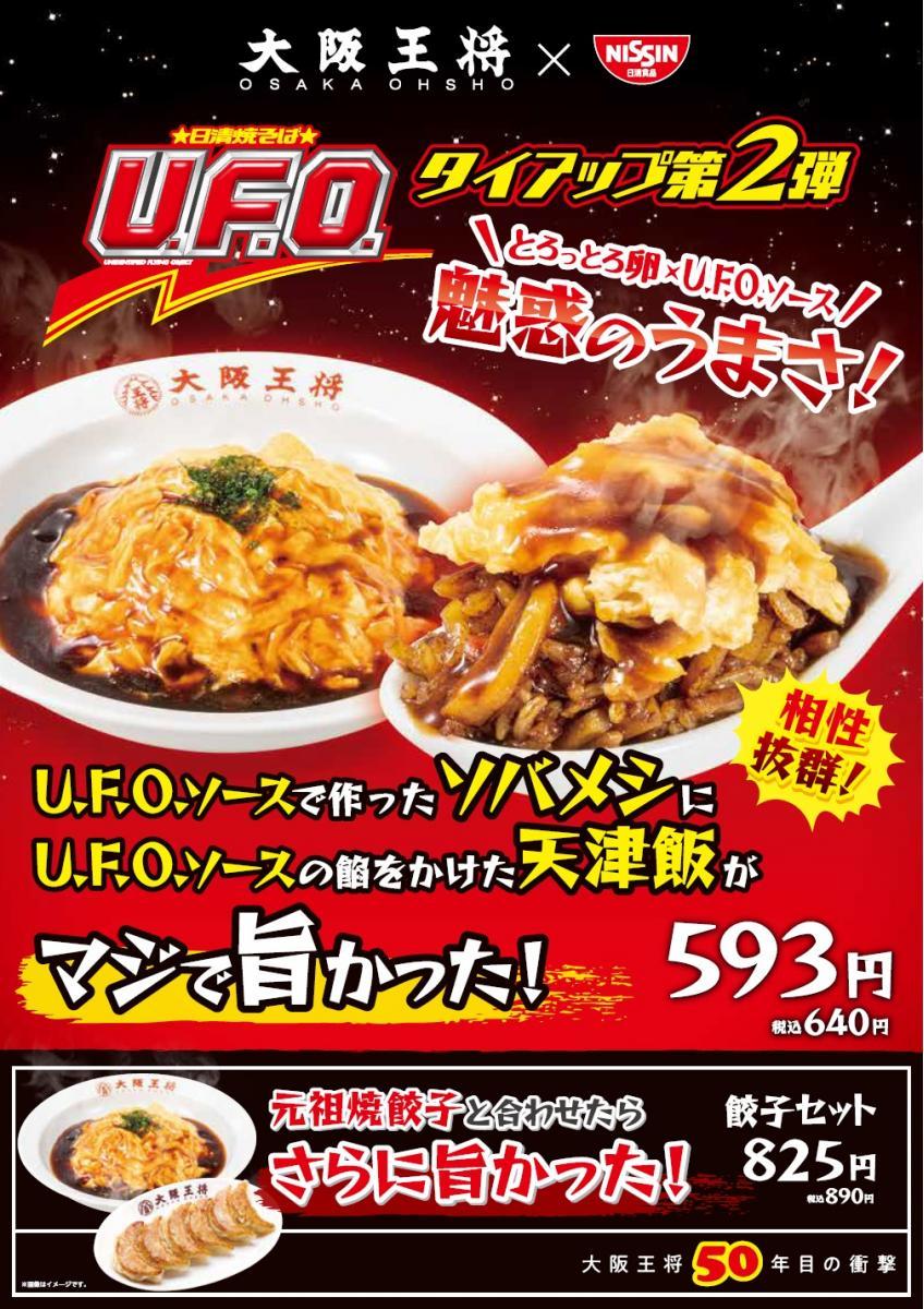 U.F.O.ソースで作ったソバメシにU.F.O.ソースの餡をかけた天津飯がマジで旨かった!
