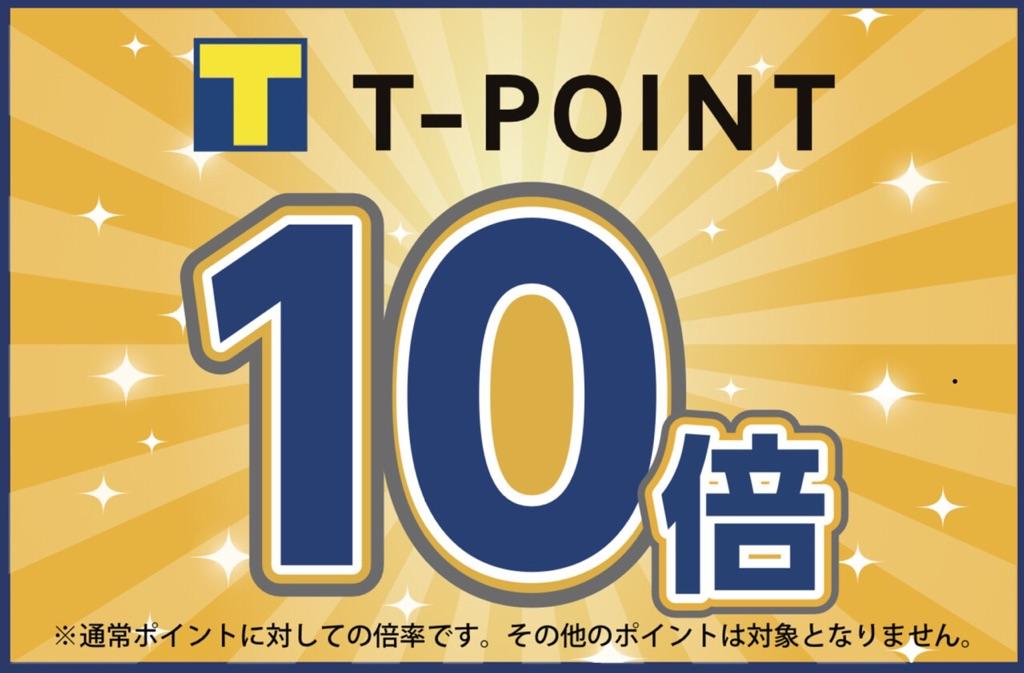 T-POINT10倍プレゼントキャンペーン