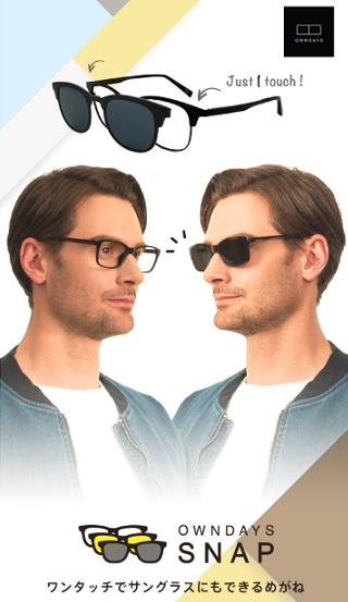 【OWMDAYS SNAP】簡単にサングラスに切り替わるメガネ