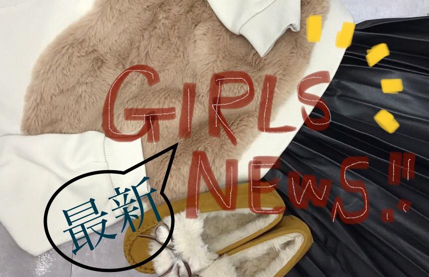 ♡トレンド盛りだくさん♡GIRLS最新ニュース!!